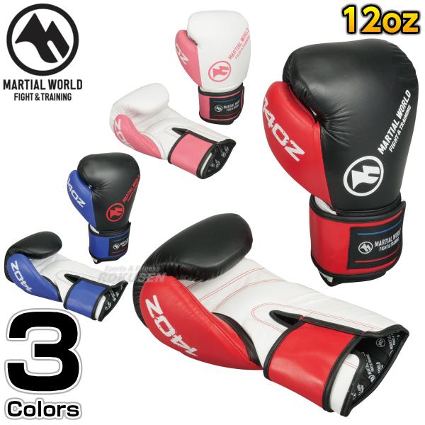マーシャルワールド ボクシンググローブ ベーシックグローブ 12オンス BG12 12oz MARTIAL WORLD