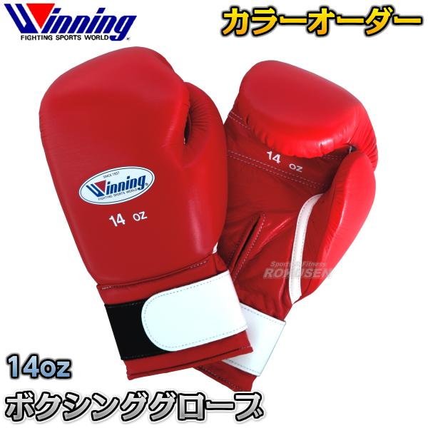 ウイニング・Winning カラーオーダーボクシンググローブ 学生・社会人練習用 14オンス マジックテープ式 CO-AM-14(AM14) 14oz