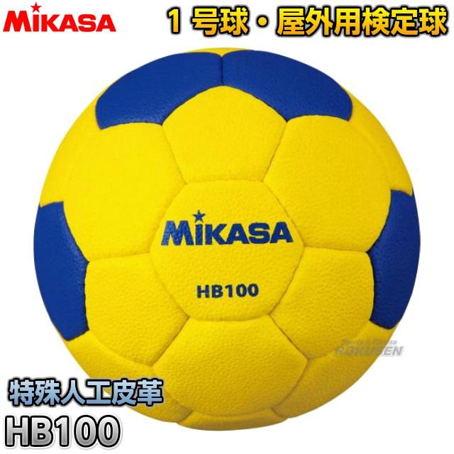 ミカサ・MIKASA ハンドボール1号球 検定球 屋外用 HB100