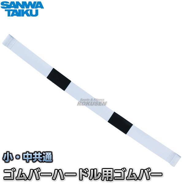 三和体育 ゴムバーハードル用ゴムバー(小・中共通) S-9965(S9965) SANWA TAIKU
