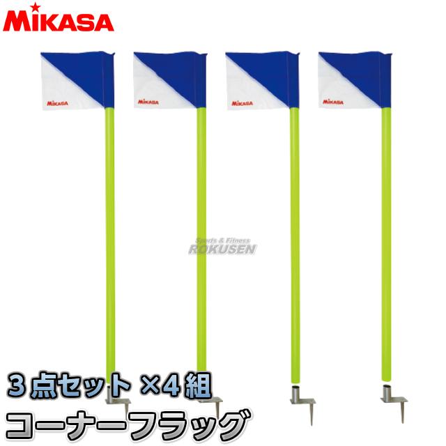 ミカサ・MIKASA サッカー コーナーフラッグ3点セット4組 MCF4