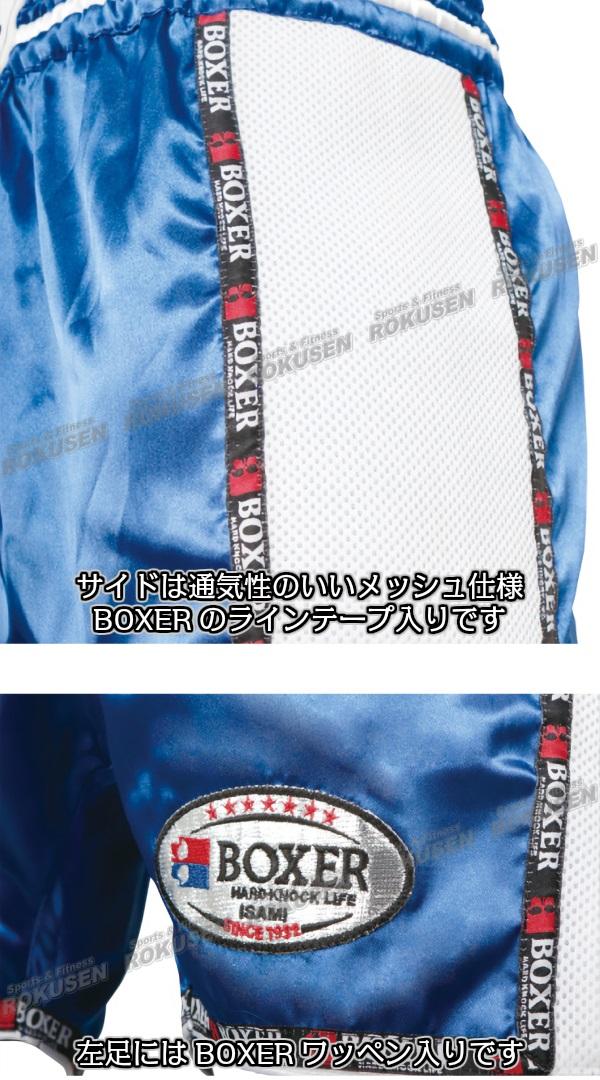 ISAMI・イサミ ボクサーボクシングパンツ スタンダード TBX-1(TBX1) ボクシングパンツ ボクシングトランクス