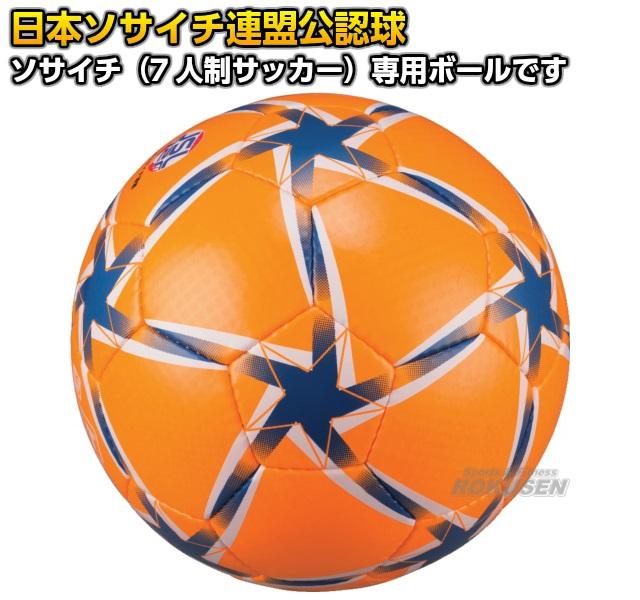 ミカサ・MIKASA サッカー ソサイチ専用ボール ローバウンド5号球 MCJSL-OW