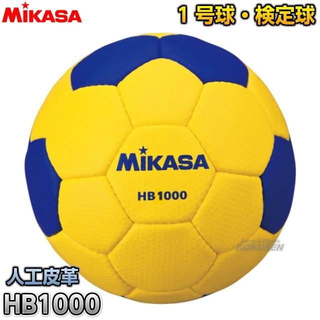 ミカサ・MIKASA ハンドボール1号球 検定球 HB1000