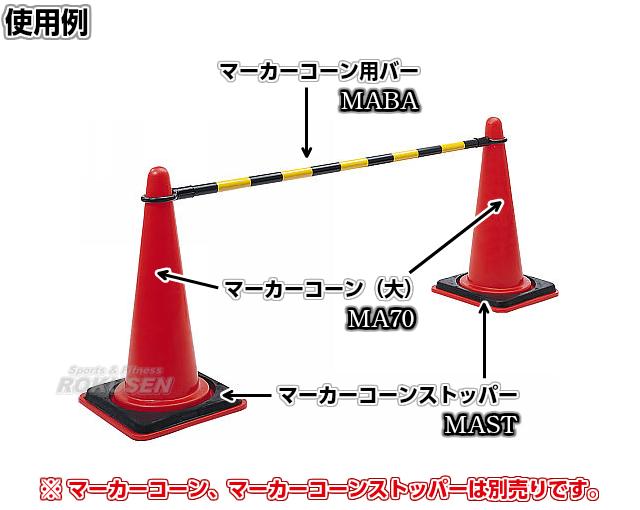 モルテン・molten マーカーコーン用バー MABA