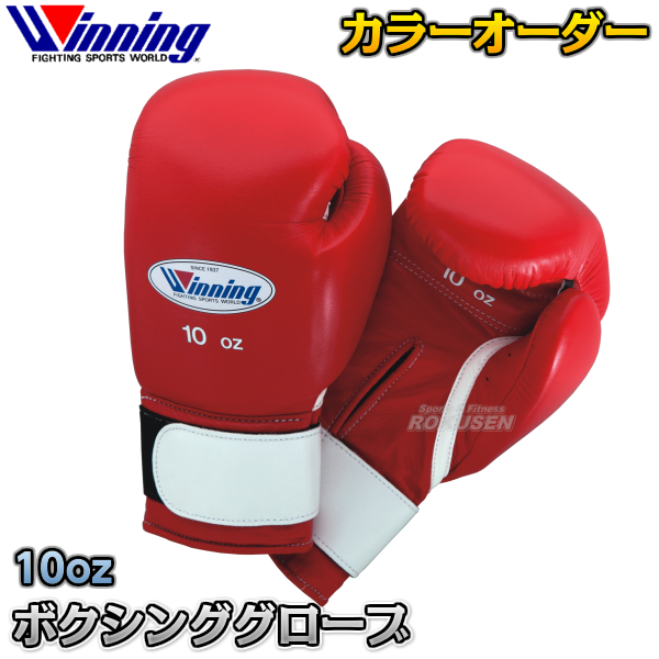 ウイニング・Winning カラーオーダーボクシンググローブ 学生・社会人練習用 10オンス マジックテープ式 CO-AM-10(AM10) 10oz