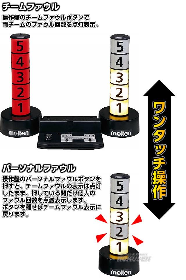 モルテン・molten バスケットボール・フットサルファウルライト5 UC0010 ファウル表示器