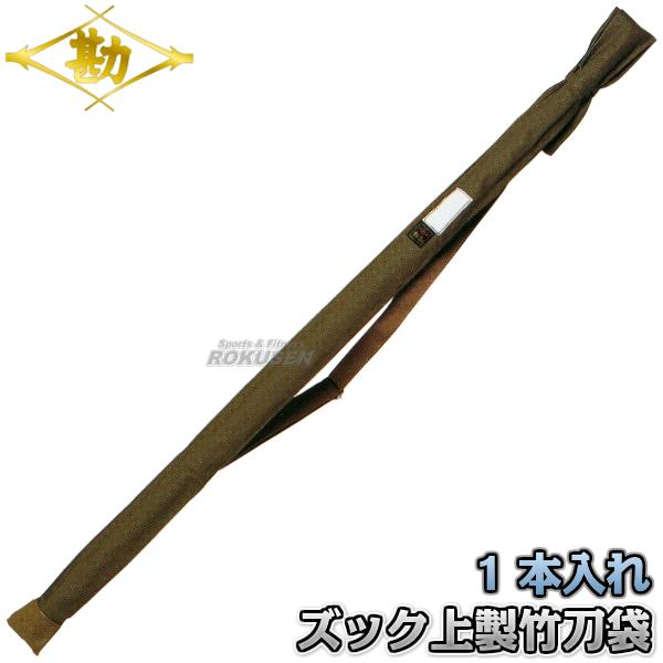 松勘 剣道竹刀袋 SF-3000 ズック上製 1本入れ 背負紐付き 2-3000 竹刀ケース MATSUKAN