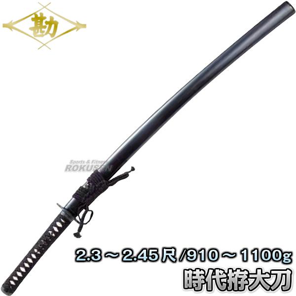 松勘 居合刀 時代拵 大刀 61-024 長さ:2.3〜2.45尺 重量:910〜1100g 日本刀 太刀 MATSUKAN