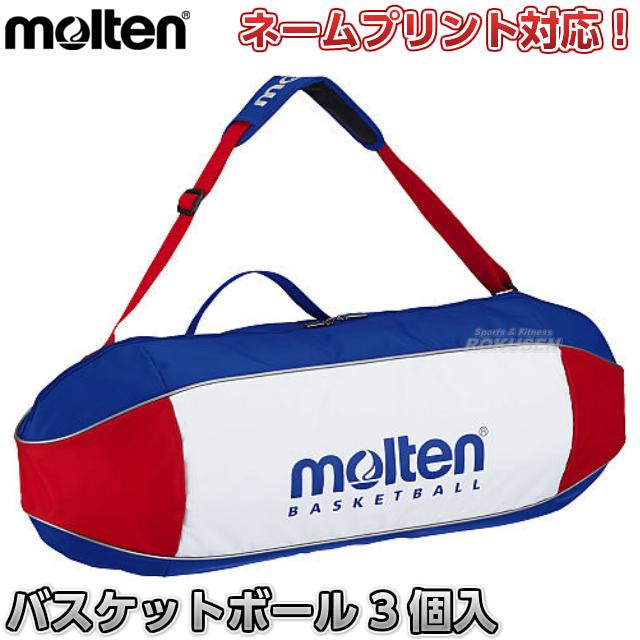 モルテン・molten バスケットボールバッグ 3個入れ EB0053
