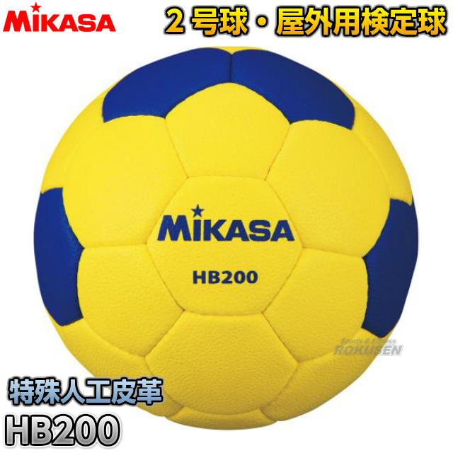 ミカサ・MIKASA ハンドボール2号球 検定球 屋外用 HB200