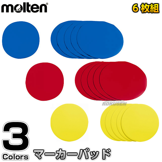 モルテン・molten マーカーパッド 6枚セット MAP
