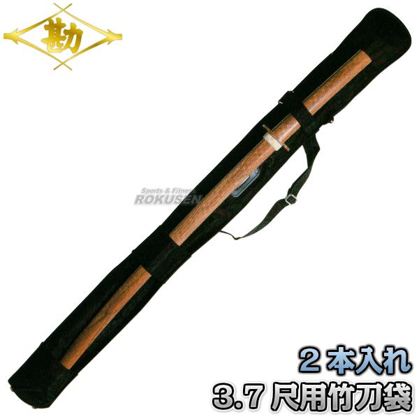 松勘 剣道竹刀袋 SF-350AB アラベスク 3.7尺用 2本入れ 木刀入れ付き 2-350AB 竹刀ケース MATSUKAN