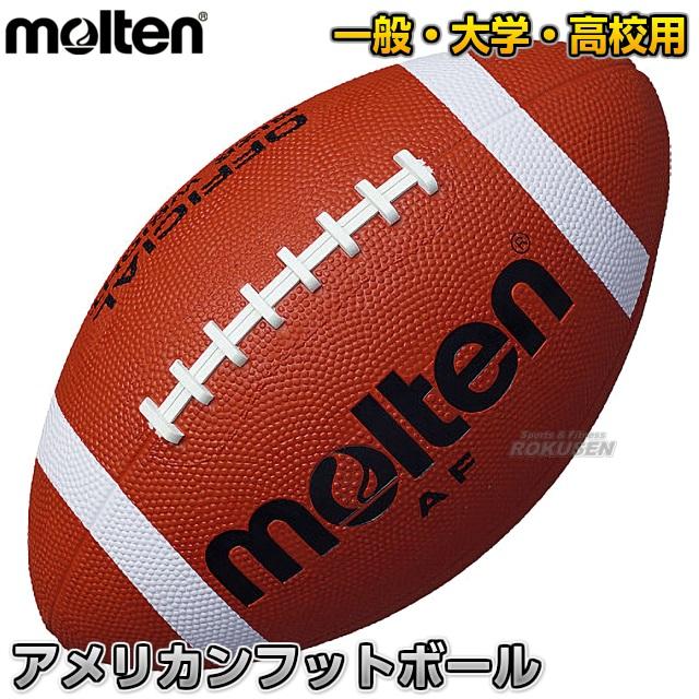 モルテン・molten アメリカンフットボール 一般用 AF アメフトボール