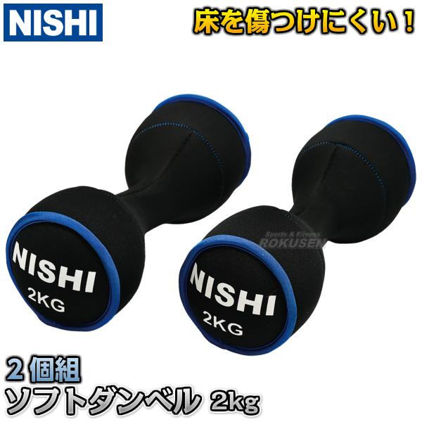 NISHI ニシ・スポーツ ソフトダンベル 2kg×2個組 NT5446 直径85×高さ240mm