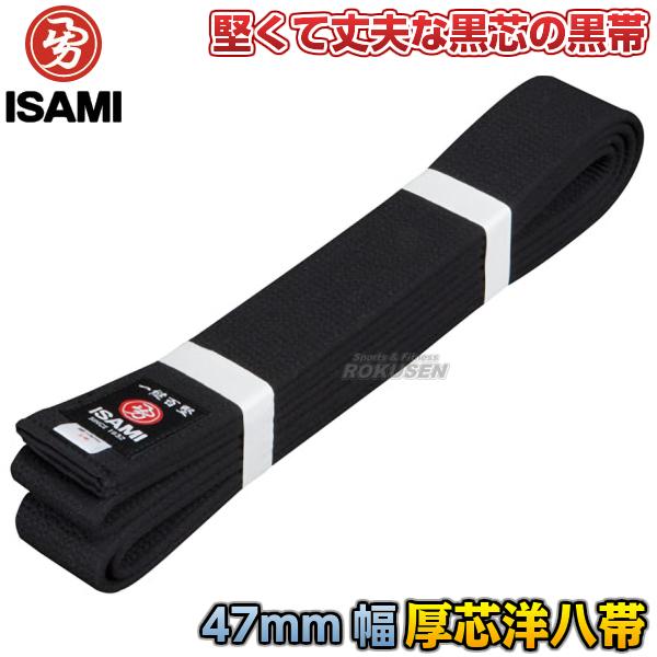ISAMI・イサミ 空手帯 黒芯入り洋八黒帯 厚芯タイプ F-747(F747) 帯幅:47mm 洋八帯