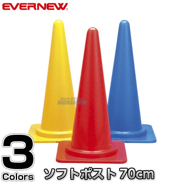 EVERNEW・エバニュー ソフトコーナーポスト70 EKA570 カラーコーン 三角コーン パイロン