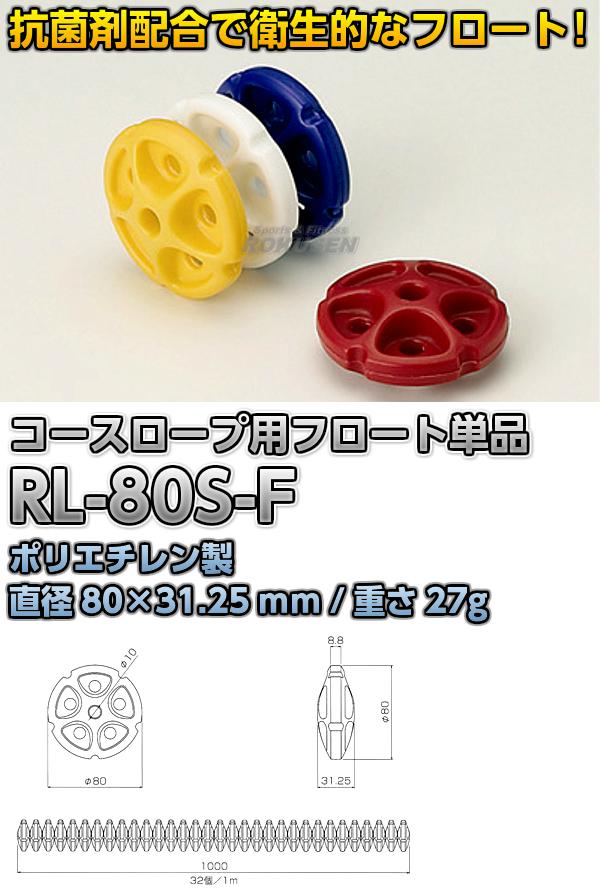 RL-80Sコースロープ専用フロート(単品) RL-80S-F