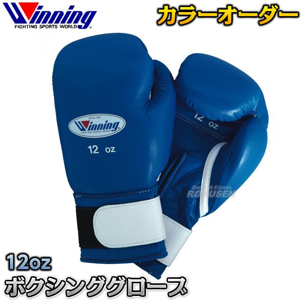 ウイニング・Winning カラーオーダーボクシンググローブ 学生・社会人練習用 12オンス マジックテープ式 CO-AM-12(AM12) 12oz