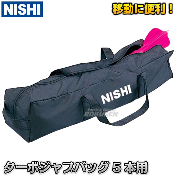 NISHI ニシ・スポーツ やり投げ ターボジャブバッグ NT5103C 投擲 槍投げ練習 ニシスポーツ
