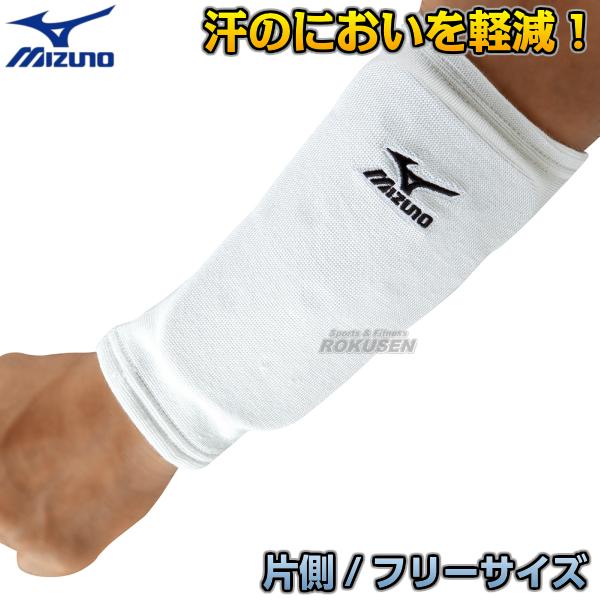 MIZUNO・ミズノ 腕用サポーター 1個(片側) フリーサイズ 23JHA62301 アームガード アームサポーター 腕サポーター ホワイト