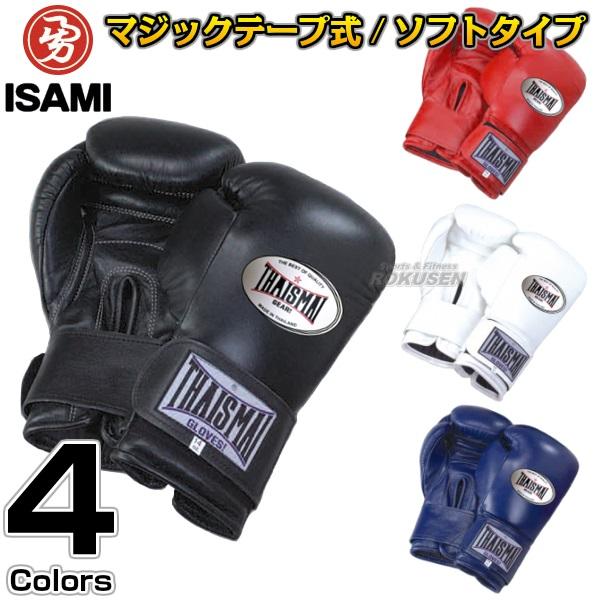 ISAMI・イサミ ボクシンググローブ スパーリンググローブ マジックテープ式 BX-212(12オンス)、BX-214(14オンス)、BX-216(16オンス)