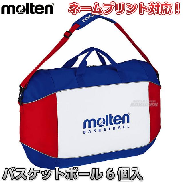モルテン・molten バスケットボールバッグ 6個入れ EB0056