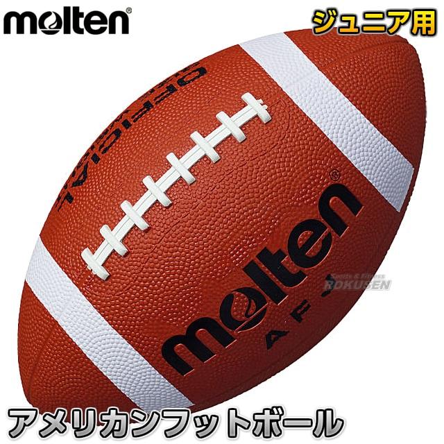モルテン・molten アメリカンフットボール ジュニア用 AFJ アメフトボール