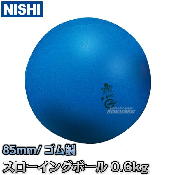 NISHI ニシ・スポーツ スローイングボール 0.6kg T5512 投擲 ニシスポーツ