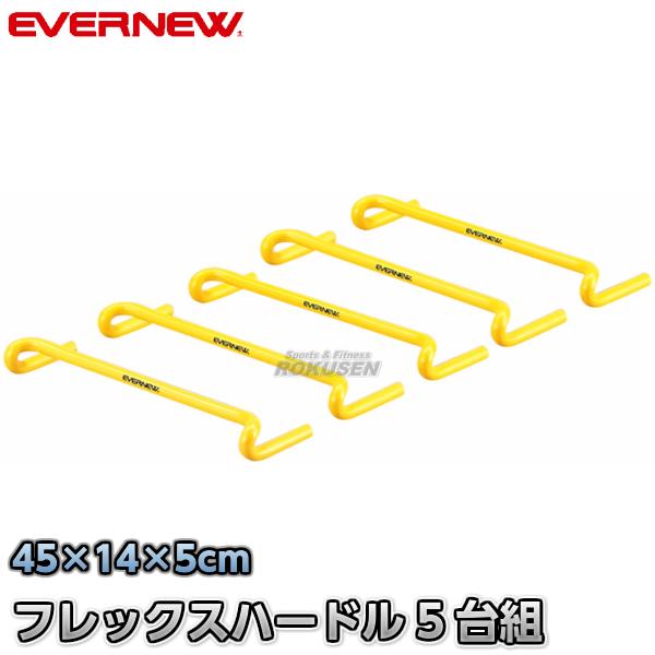 EVERNEW・エバニュー フレックスハードル5 5台組 ETE055 高さ5cm ミニハードル