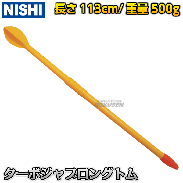 NISHI ニシ・スポーツ やり投げ ターボジャブ ロングトム 500g T5105 投擲 槍投げ練習 ニシスポーツ