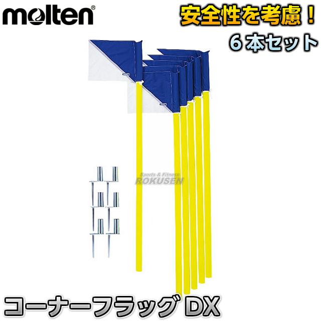 モルテン・molten サッカー コーナーフラッグDX6本セット CFDXB