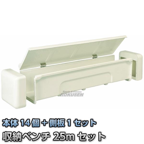 収納ベンチ 25mセット RSB-2500