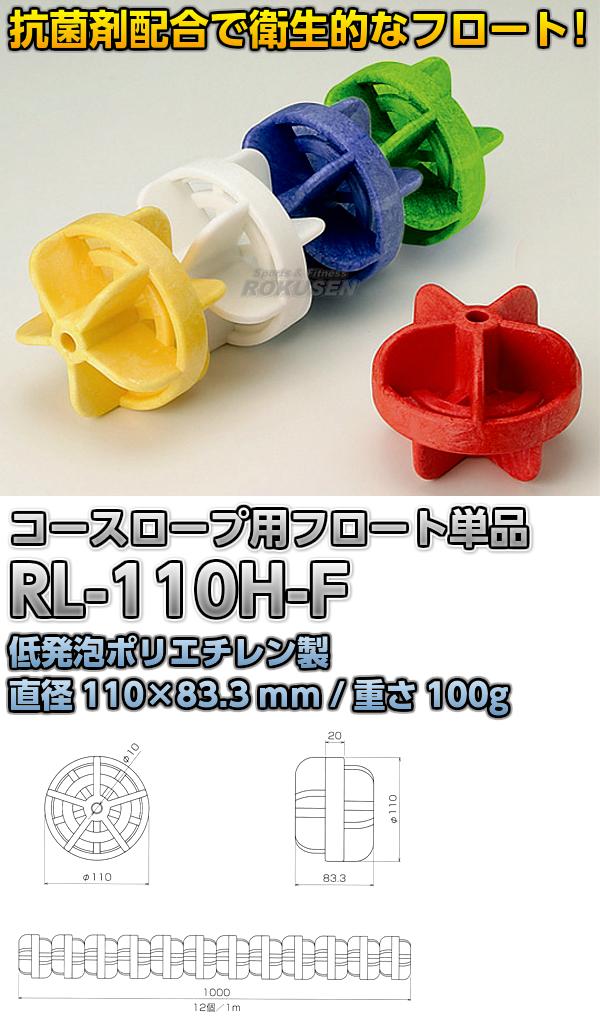 RL-110Hコースロープ専用フロート(単品) RL-110H-F
