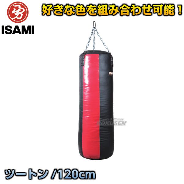 ISAMI・イサミ カラーオーダーサンドバッグ ツートンカラー 120cm SDO-1(SDO1) ヘビーバッグ