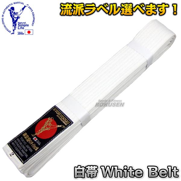 東京堂 空手帯 白帯