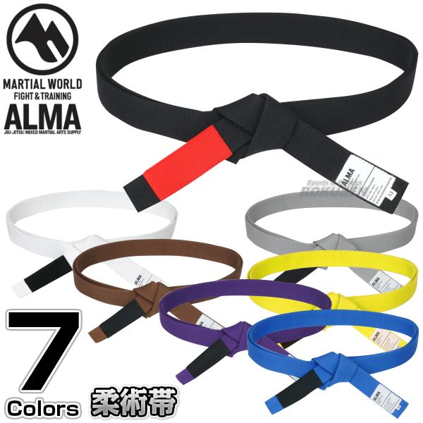 マーシャルワールド ・アルマ 柔術柔術帯 AL0 M1号/M2号/A0号/A1号/A2号/A3号/A4号/A5号 黒帯・茶帯・紫帯・青帯・白帯・イエロー帯・グレー帯 ALMA帯  ALMA MARTIAL WORLD