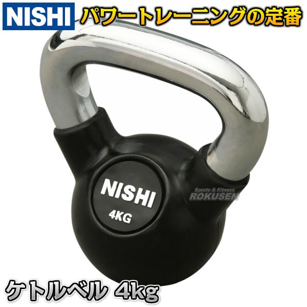 NISHI ニシ・スポーツ ウエイトトレーニングケトルベル 4kg NT5421A