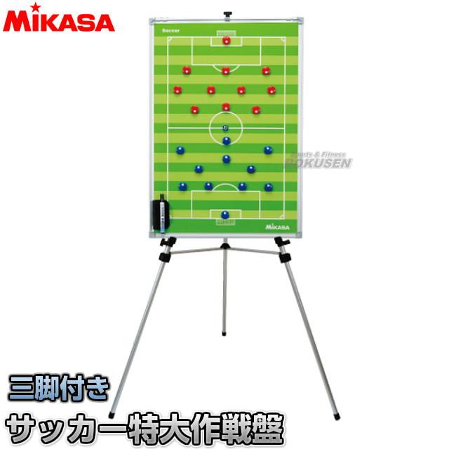 ミカサ・MIKASA サッカー サッカー特大作戦盤 三脚付き SBFXL 作戦ボード 大型作戦盤 タクティクスボード マグネット式 二面式