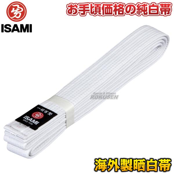 ISAMI・イサミ 空手帯 白帯 晒純白帯 F-200(F200) 帯幅:42mm 晒帯