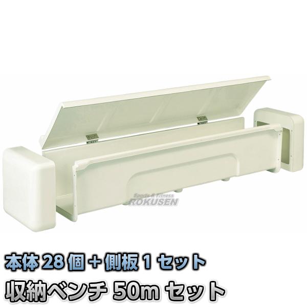 収納ベンチ 50mセット RSB-5000