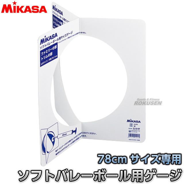ミカサ・MIKASA バレーボール ソフトバレーボール用ゲージ MS-M78専用 GLDX