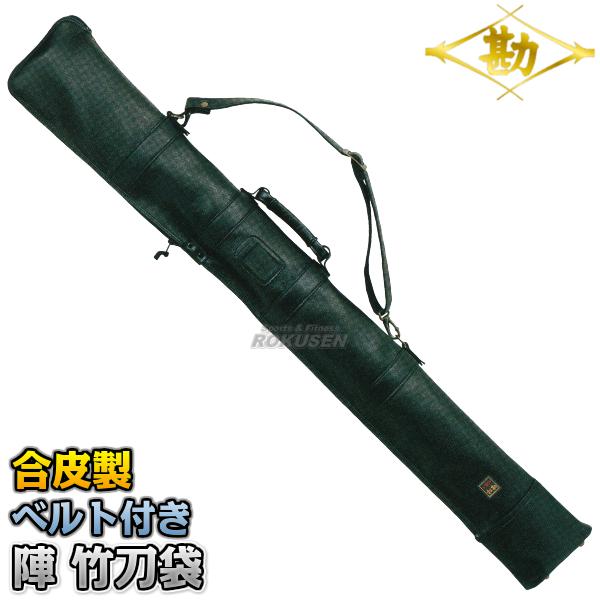 松勘 剣道竹刀袋 陣 竹刀袋 SF-2500 3本入れ 2-2500 大型竹刀袋 竹刀ケース MATSUKAN