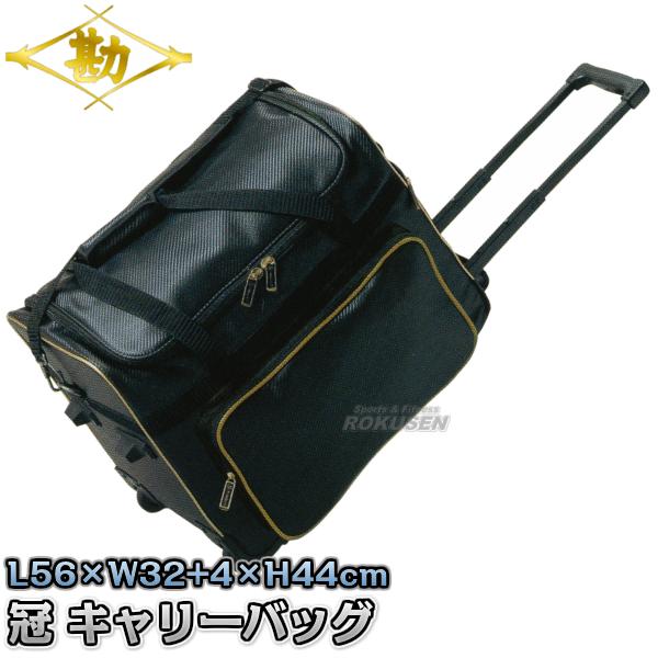 松勘 剣道具袋 DF-70K 冠 KENDOキャリーバッグ 1-70K 剣道バッグ 防具袋 防具バッグ MATSUKAN