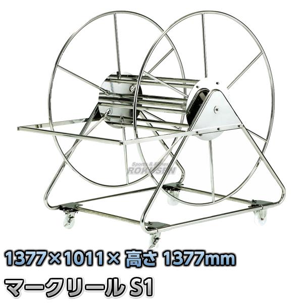 コースロープ巻取器 RM-S1 プール