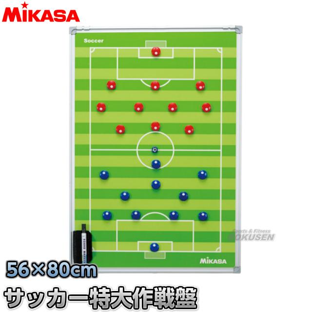 ミカサ・MIKASA サッカー サッカー特大作戦盤 SBFXLB 作戦ボード 大型作戦盤 タクティクスボード マグネット式 二面式