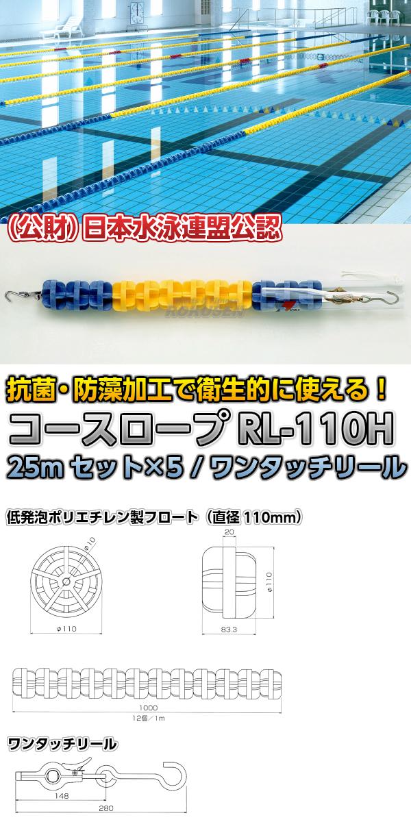 コースロープ RL-110H 25mセット×5本セット