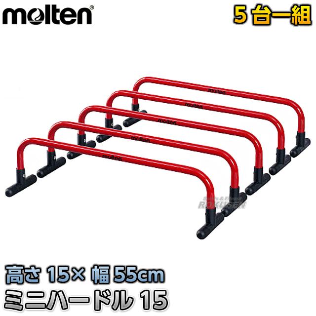 モルテン・molten ミニハードル15 MHDL15