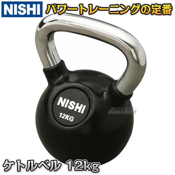 NISHI ニシ・スポーツ ウエイトトレーニングケトルベル 12kg NT5423A