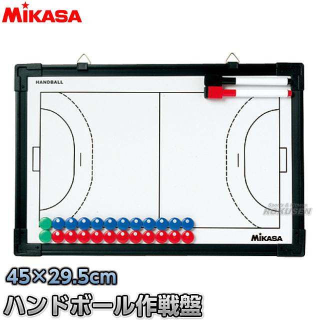 ミカサ・MIKASA ハンドボール フルコート&ハーフコート両面式ハンドボール用作戦盤 SB-H 作戦ボード タクティクスボード 二面式
